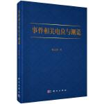 人脑高级功能与:事件相关电位:测谎杨文俊科学出版社9787030444400