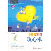 心灵咖啡:FBI超级攻心术 甘谷著 文化发展出版社 9787514204971