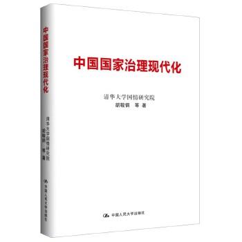 中国国家治理现代化(pdf+txt+epub+azw3+mobi电子书在线阅读下载)