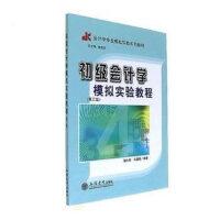初级会计学模拟实验教程(第三版)(杨火青 马晨明)