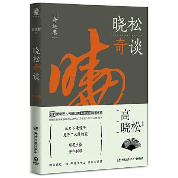 晓松奇谈-命运卷(pdf+txt+epub+azw3+mobi电子书在线阅读下载)