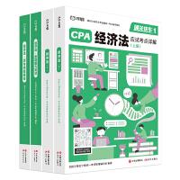 对啊网注会小绿盒 2021注册会计师CPA教材+金题+真题 经济法单科(4本套)