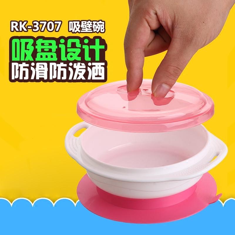 日康PP吸盘碗 儿童餐具吸盘碗 宝宝防滑放泼洒吸壁碗 双儿带盖