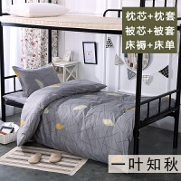 被子全套装六件套床上三件套被褥0.9m单人床单被套学生宿舍1.2米