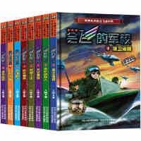 正版会飞的军校全套1-8册 特种兵学校之苍狼小队+飞龙小队学会生存成为强者阳刚少年书7-9-12-1