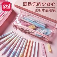 得力透明少女心笔袋 铅笔盒女韩国简约 笔袋女ins创意简约多功能文具袋 小清新女童大容量笔袋