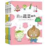 我的蔬菜朋友共4册儿童科普绘本幼儿早教图画书宝宝益智书籍婴儿故事书儿童认知读物蔬菜园百科亲子阅读幼儿园课外书籍1-3-