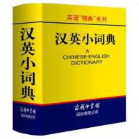 汉英小词典 便携口袋书 外语学习工具书小本中小学生词典与工具书