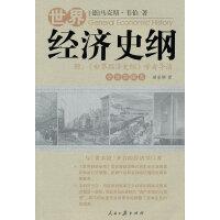 世界经济史纲(共280页)
