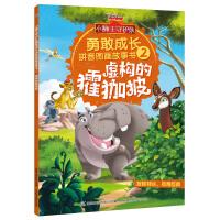 小狮王守护队勇敢成长拼音图画故事书2 虚构的??��