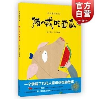 猪八戒吃西瓜(中国绘本系列)
