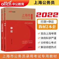 中公教育2022上海市公务员考试:申论+行政职业能力测验(教材) 2本套