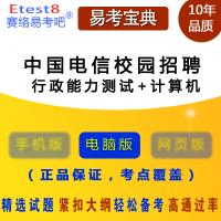 2019年中国电信校园招聘考试(行政能力测试+计算机)易考宝典题库章节练习模拟试卷非教材
