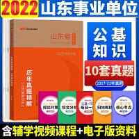 中公教育2020山东省事业单位考试辅导教材历年真题精解公共基础知识