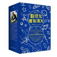 """数理化通俗演义:插图版(全五册) 梁衡著 这是无数人的科普启蒙书 趣味科普,好玩好看好读 从""""世界是什么""""到""""人类基因"""