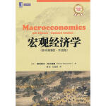 宏观经济学(原书第5版)(全球受欢迎的中级宏观经济学教材之一) Olivier Blanchard 机械工业出版社