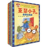 亚瑟小子系列全集10册 儿童好习惯故事绘本图画 国际阅读学会推荐童书籍 3-4-5-6岁