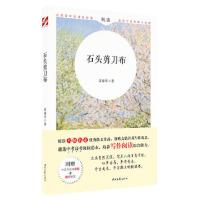 石头剪刀布 凌鼎年 9787538760835 时代文艺出版社 新华书店 品质保障