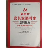 新时代 党员发展对象培训教材 简装 16开 图书 党政培训 党员学习