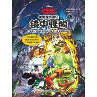 米老鼠历险记:镜中怪物(中英双语对照・赠英文全文朗读与单词随身查APP)