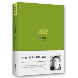 中国微经典・有意思(劳马:非著名幽默小说家。读劳马小说会率先被他鲜明的幽默击中,正如被带着笑声的飞箭射中痒处,从流出的鲜血中开出美绝的鲜花。――阎连科)