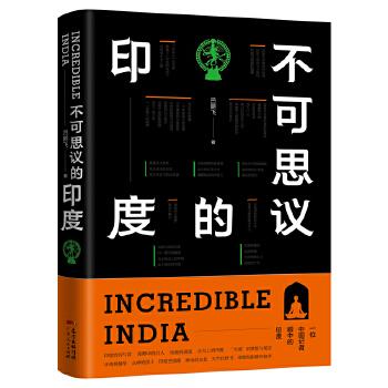 不可思议的印度 佛教的诞生地,还剩多少佛教徒?能洗涤灵魂的恒河,正被肆无忌惮地污染着?军火市场的大豪客,竟拥有亚洲*庞大的贫困人群?一外中国记者带你解读印度的文化史!