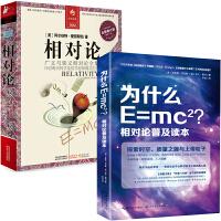 相对论+为什么E=mc2相对论普及读本(探索时空质量之源与上帝粒子)(共2册)
