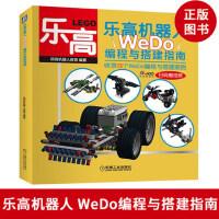 乐高机器人 WeDo编程与搭建指南 码高机器人 WeDo编程入门教程书籍 图形化编程与搭建书 WeDo2.0 乐高机器