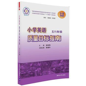 CBS-小学英语质量目标指南 五六年级 清华大学出版社 9787302459859