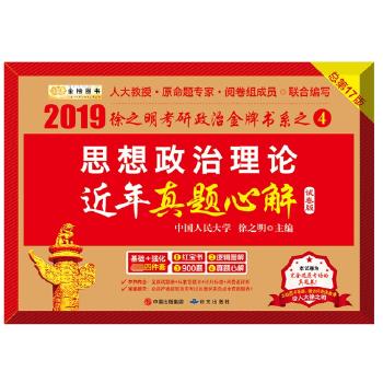 2019考研政治2019徐之明考研思想政治理论近年真题心解