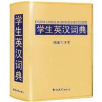 学生英汉词典-精编大字本 说词解字辞书研究中心 9787513813853      216