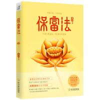 保富法 聂云台 9787548425120 哈尔滨出版社 新华书店 品质保障
