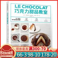 巧克力甜品教室 松露巧克力酱巧克力蛋糕巧克力饼干DIY手工制作书籍 巧克力甜品详细制作过程 在家自制巧克力食品美食烘焙书