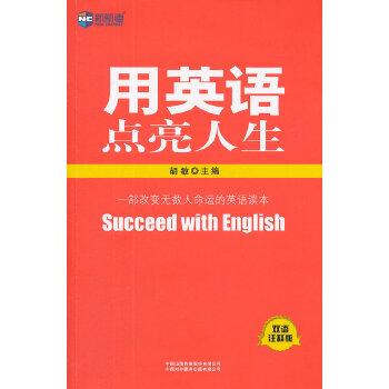用英语点亮人生(双语注释版)--新航道英语学习丛书
