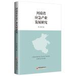 河南省应急产业发展研究