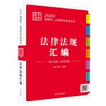 司法考试2020 2020国家统一法律职业资格考试・法考法典(法律法规汇编)
