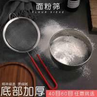 烘焙工具面粉筛304不锈钢筛网 手持罗面糖粉过滤筛子超细网筛家用