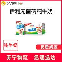 【苏宁超市】伊利 无菌砖 纯牛奶 250ml*16盒