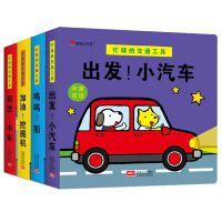 邦臣小红花忙碌的交通工具第一辑 卡车 小汽车 船 挖掘机 全4册 婴幼儿儿童卡片书 两岁三岁宝宝早教
