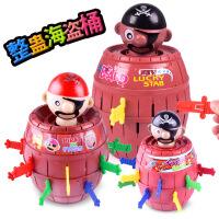 ?新奇特儿童宝宝男孩整蛊玩具大号海盗桶整人恶搞玩具亲子互动创意 海盗桶