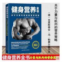 健身营养全书―关于力量与肌肉的营养策略 健身饮食书健身教练书运动与营养 力量训练基础 运动饮食手册高级运动营养