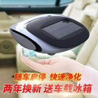 太阳能车载空气净化器除甲醛汽车内用负离子氧吧香薰除异味PM2.5