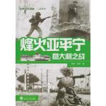 烽火亚平宁-意大利之战 正版 周明,胡烨 9787307163843