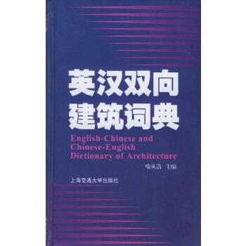 【二手书旧书9成新】 英汉双向建筑词典 喻从浩 上海交通大学出版社