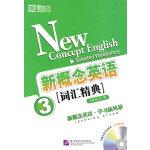新概念英语词汇精典3(附MP3)--新东方大愚英语学习丛书
