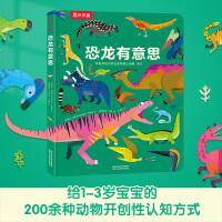 恐龙有意思(换个角度看恐龙,将200多个史前动物分成11类,符合低龄儿童认知、思维水平,容易引起幼儿阅读兴趣)