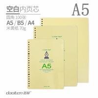 daoLen/道林 A5-100页20孔活页本空白页内页芯/米黄纸 DL2099D 不伤眼 146x277mm小号加厚
