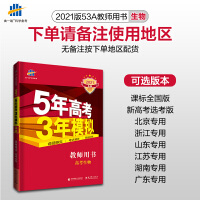 (赠电子课件)曲一线官方正品 2020版 53A教师用书生物 浙江、山东、北京、天津按照省份发货 5年高考3年模拟总复