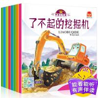 2件75折儿童工程车故事书全8册 宝宝书籍 幼儿园绘本3-6周岁英勇的警车神奇校车汽车绘本图书4-6