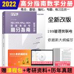 【现货新版】陈剑数学高分指南2020考研 数学分册 199管理类联考陈剑高分指南 MBA MPAcc MEM可搭王诚写